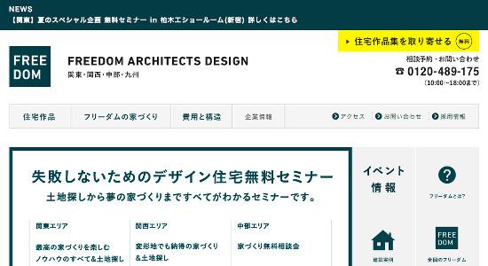 フリーダムアーキテクツデザインの口コミと評判