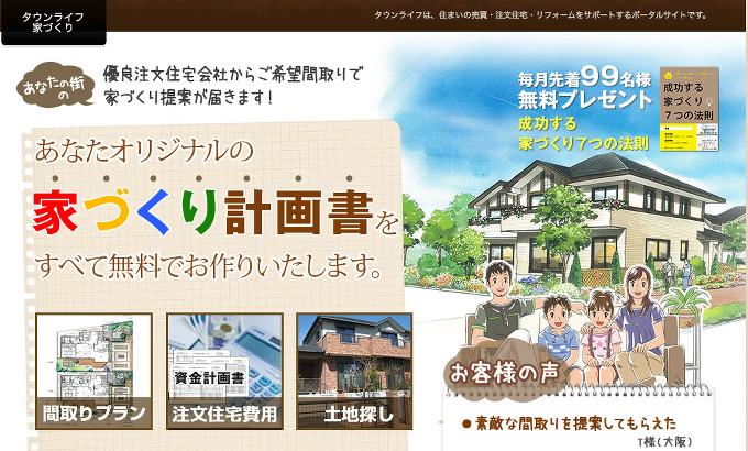 タウンライフ家づくりの画像