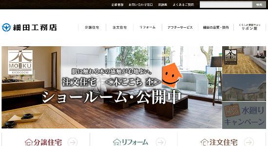 細田工務店の口コミと評判