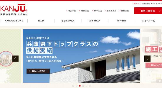 関西住宅販売の口コミと評判
