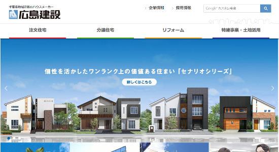 広島建設の口コミと評判
