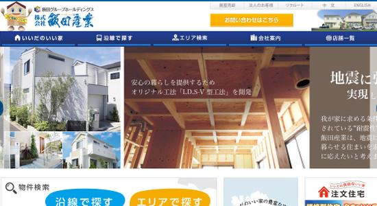 飯田産業の口コミと評判
