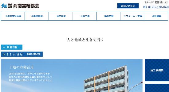 湘南営繕協会の口コミと評判
