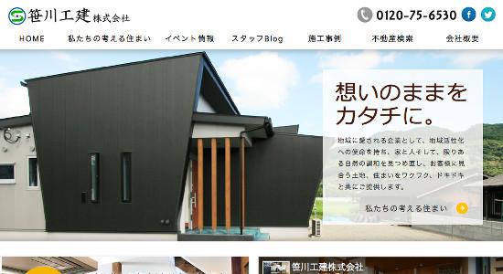 笹川工建の口コミと評判