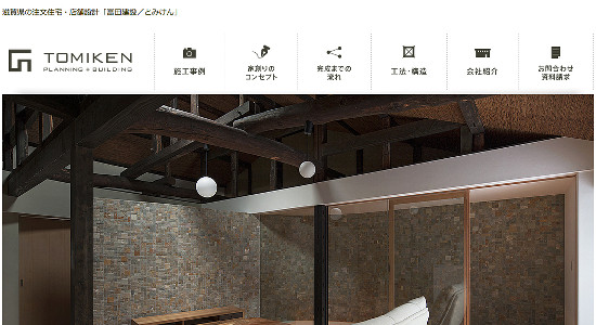 富田建設の口コミと評判
